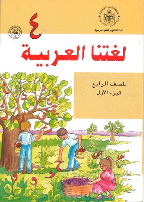 Lughatna Ul Arabia Book 4 part  1.....الجزء الأول لغتنا العربية ٤