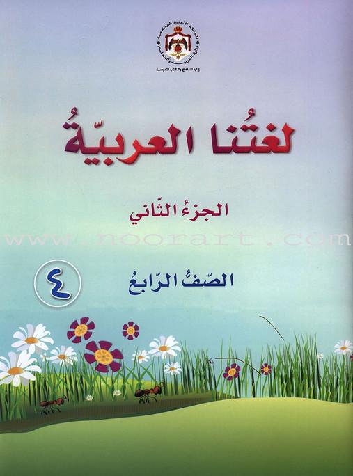 Lughatna Ul Arabia Book 4 part  2.....الجزء الأول لغتنا العربية ٤