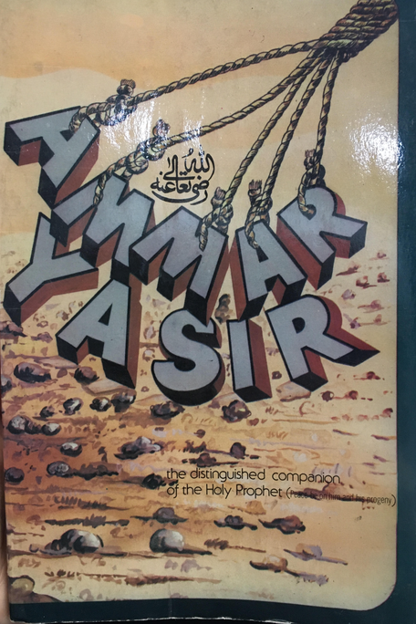 Ammar Yasir: the distinguished companion of the Holy Prophet