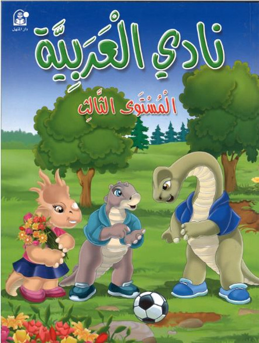 Nadi Al Rabyah...Level 3....نادي العربية....المستوي الثّالث