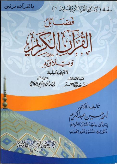Fadhail Al Quran Kareem in Arabic...فضائل ا لقرآن الكريم