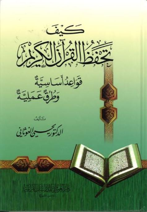 Kaifa Tahaffuz Al Quran Kareem in Arabic....كيف تحفظ القرآن الكريم