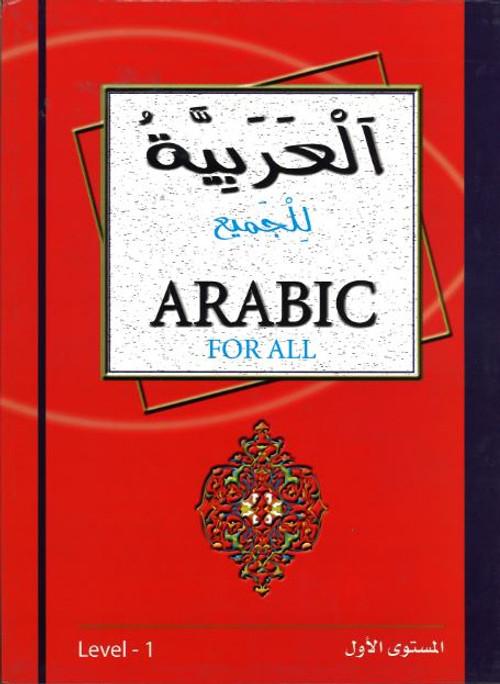 Arabic for All... Level 1...العربيّة للجميع...المستوي الاول