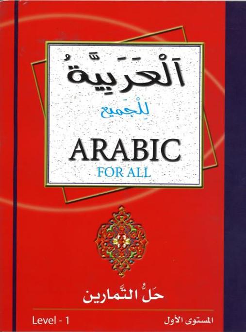 Arabic for All... Level 1...العربيّة للجميع...المستوي الاول....حلّ التّمارين
