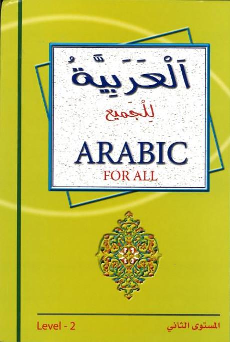 Arabic for All... Level 2...العربيّة للجميع...مستوي الثّاني