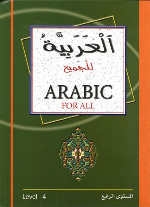 Arabic for All... Level 4...العربيّة للجميع...المستوي الرابع