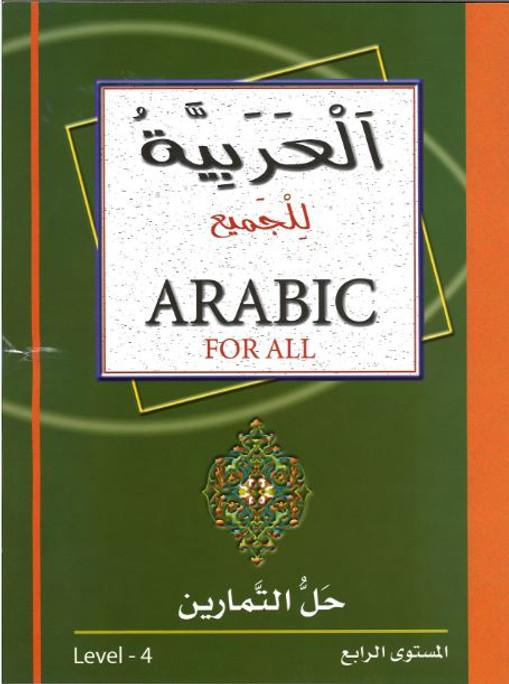 Arabic for All... Level 4...العربيّة للجميع...المستوي الرابع....حلّ التّمارين