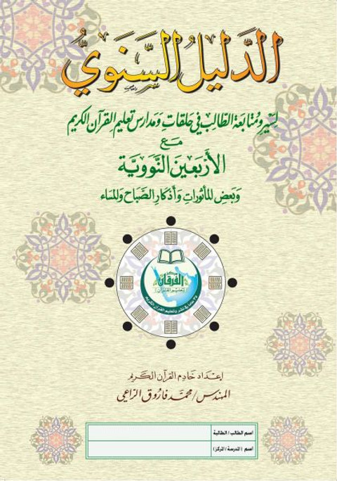 Annual Guide for Student Progress and follow-up (دليل سنوي)