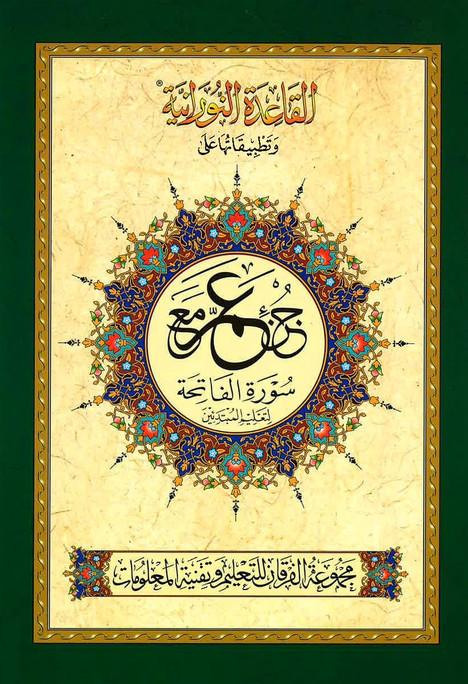 Al Qa'idah an Nooraniyyah and Juz Amma with Surah Fatihah for Beginners (New Edition)