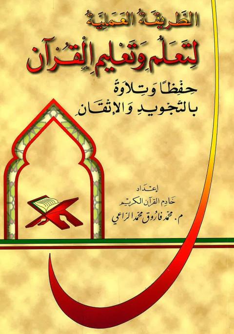 The Practical Method of Teaching and Learning The Quran - الطريقة العملية لتعلم و تعليم القرآن