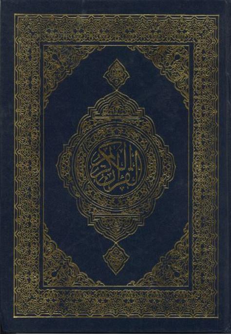 Al Quran Kareem...Uthmani script...Extra Large size