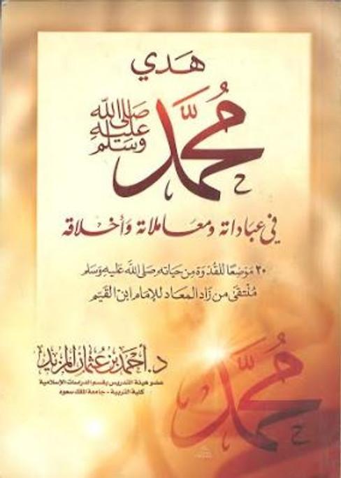 Mohammed SAW..in Ibada, dealings and Character...محمّد صلى الله عليه وسلّم