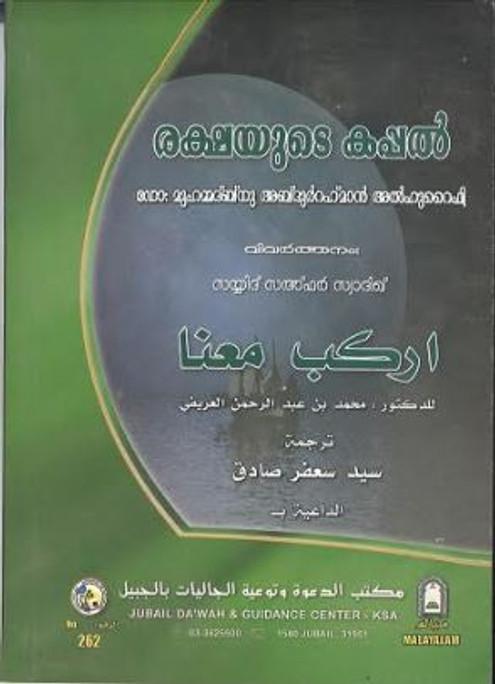 Arkab Ma'ana...اركب معنا....in Malayalam language