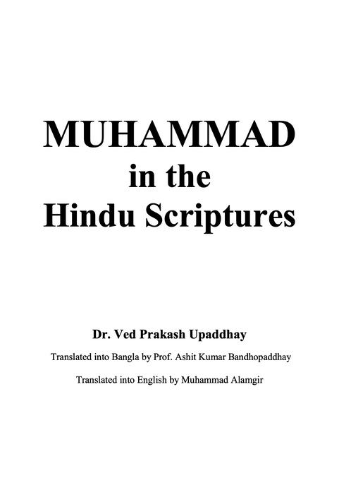 Muhammad in Hindu Scriptures (E-Book)
