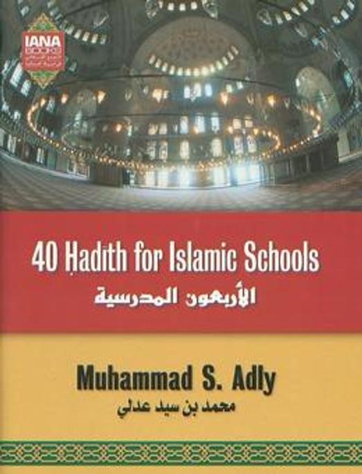 40 Hadith for Islamic Schools...USED
