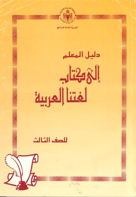 Daleel Al Muallim Ela Kitab Lughatul Arabyyah.....دليل المعلّم...الى كتاب لغتنا العربيّه