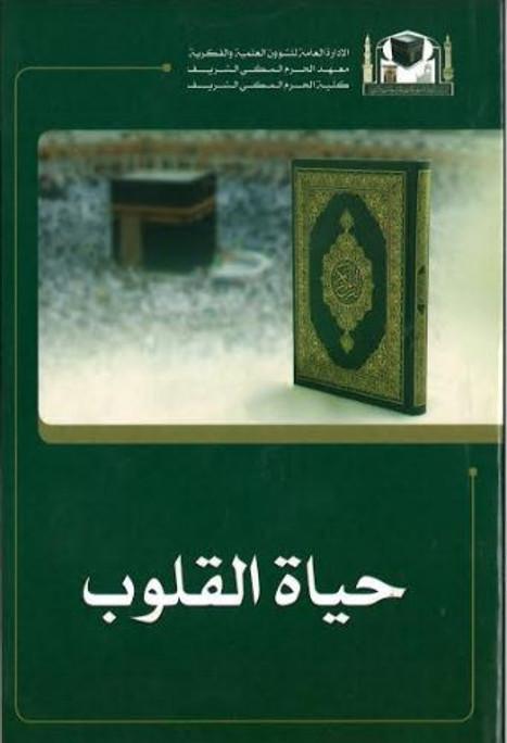 Hayat Ul Quloob in Arabic....حياة القلوب