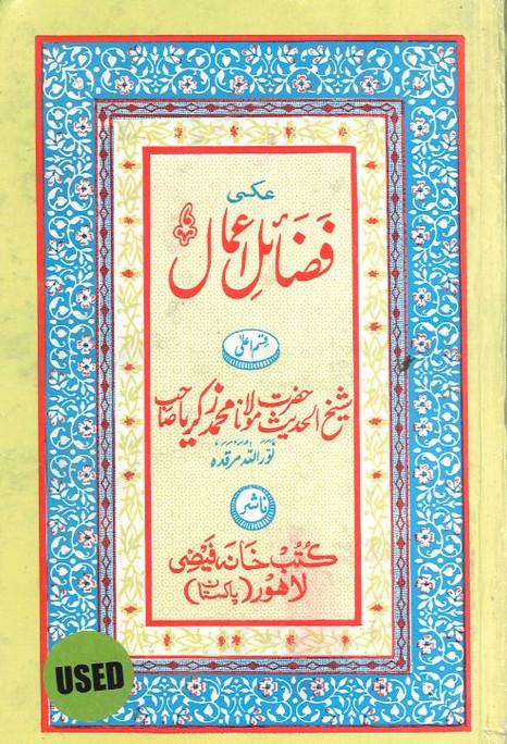Fazail E Aamal  in urdu....USED