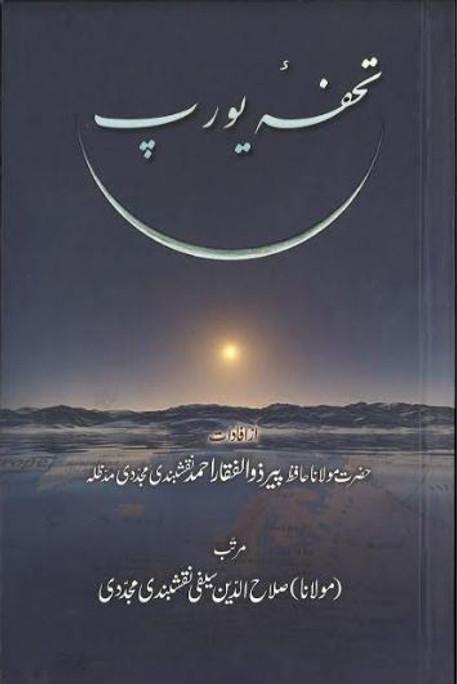 Tuhfah E Europe in Urdu.....تحفۂ یورپ