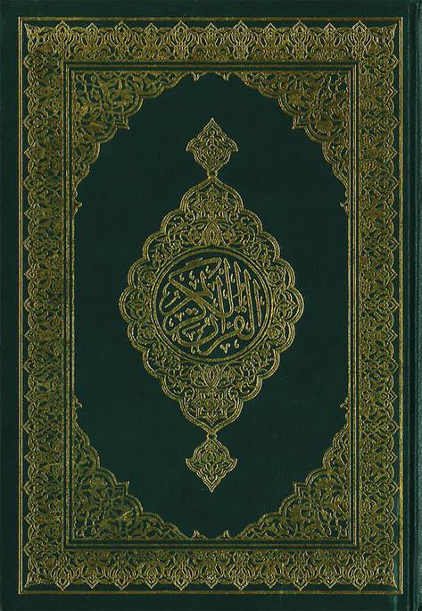 Saudi Mushaf  - Othmani 20 Line   24  Copies Bulk