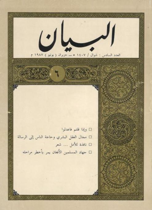 Al Bayan in Arabic part 6....Used....البيان  ٦