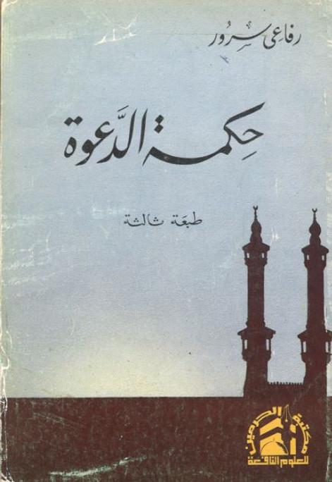 Hikmah Addawah...in Arabic....Used....حكمة الدعوة