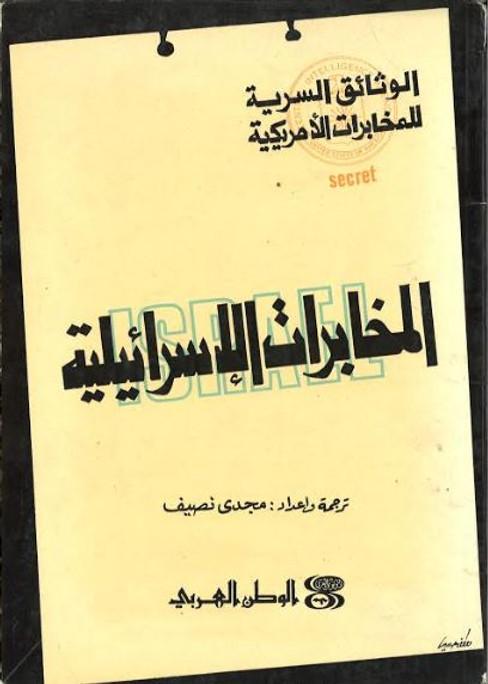 Al Mukhabarat Al Israeliyat...In Arabic...Used....المخابرات الاسرائيلية