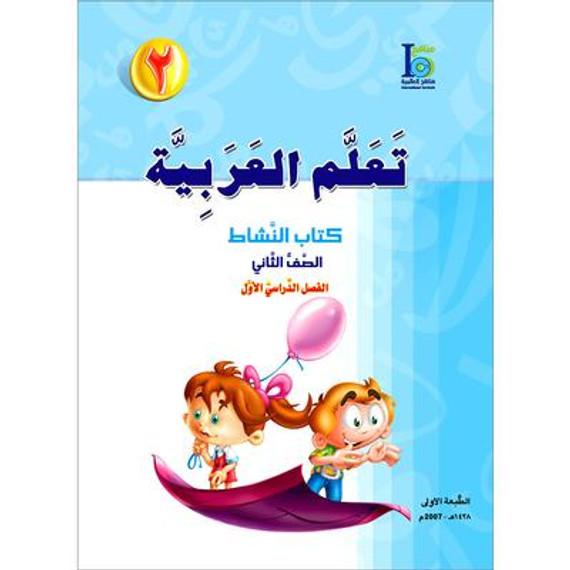 ICO Learn Arabic Workbook: Level 2, Part 1