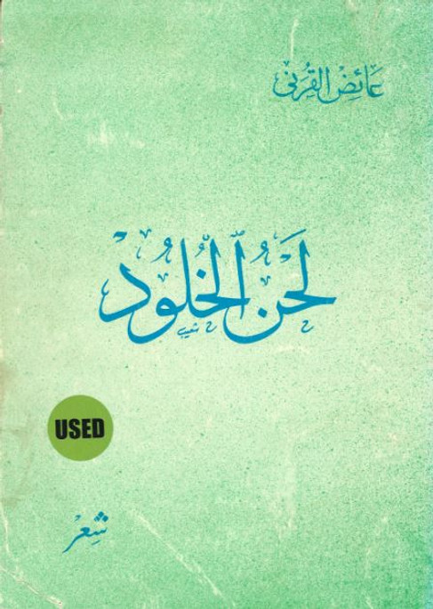 Lahn Ul Khulood...in Arabic...Used.....لحن الخلود
