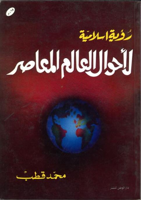 Li Ahwalil Alam Almaasir in Arabic...لأحوالالعالم المعاصر