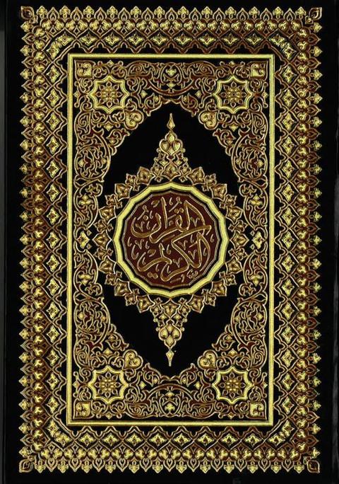 Al Quran Kareem....Uthmani Script....Medium size