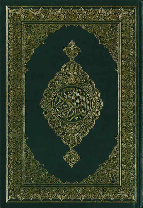 Saudi Mushaf with Brief Tafseer - Othmani 15 Line (Tafseer Saadi)