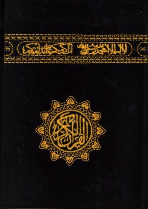 Al Quran Kareem....Uthmani script...Medium with valvet hardcover
