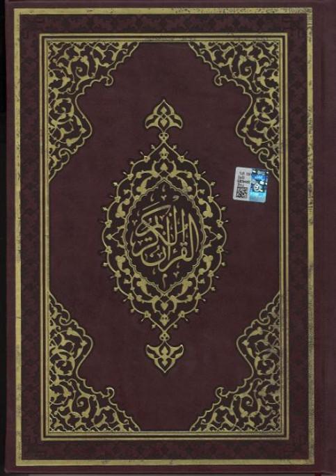 Al Quran Karim....Uthmani script....15 lines...Medium