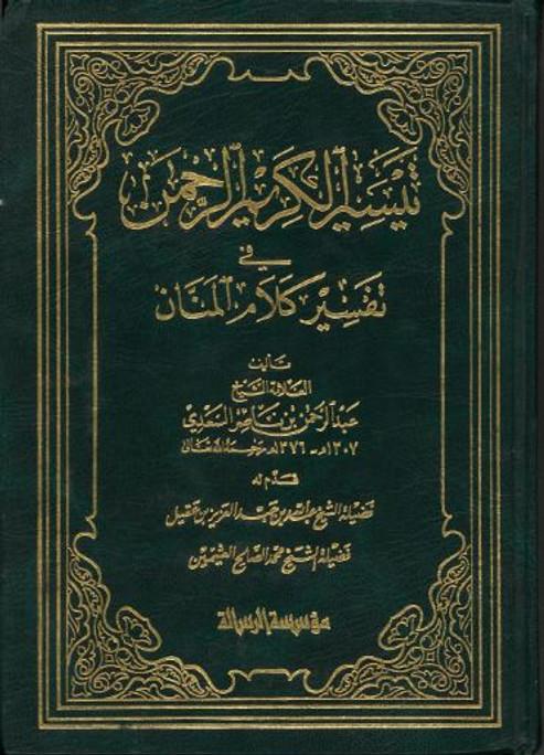 Tafseer Al Quran with Arabic tafseer...Large..Used...تيسيرالكريم الرّحمن في تفسيركلام المنّان