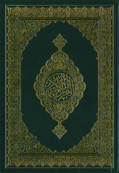 Saudi Mushaf - Othmani 20 Line