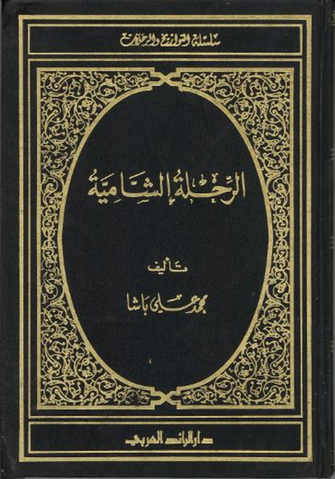 Al Rajlatu Al Shamiyah...in Arabic...Used...الرّجلة الشّاميّة