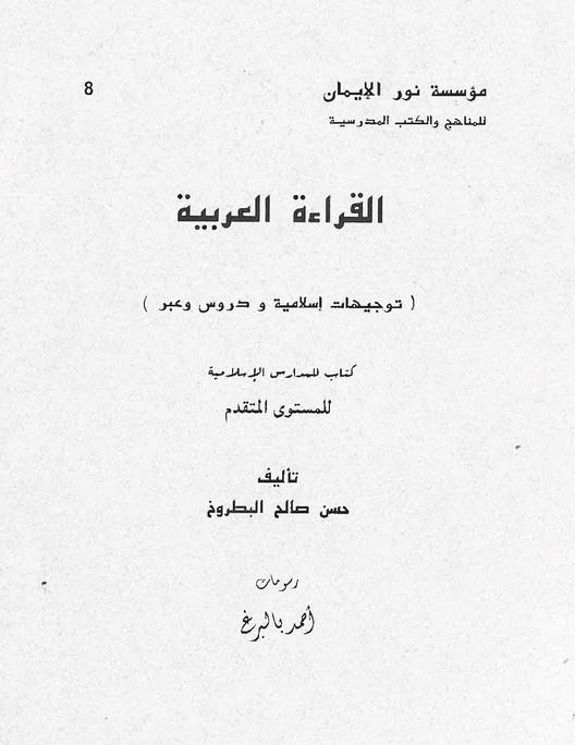 Arabic Reading - القراءة العربية - (USED)