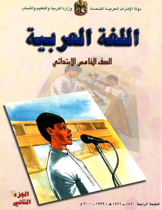 Arabic Language 5th Grade Part 2 اللغة العربية - (USED)