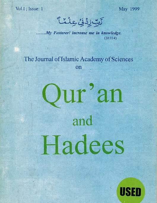Qur'an and Hadees (USED)