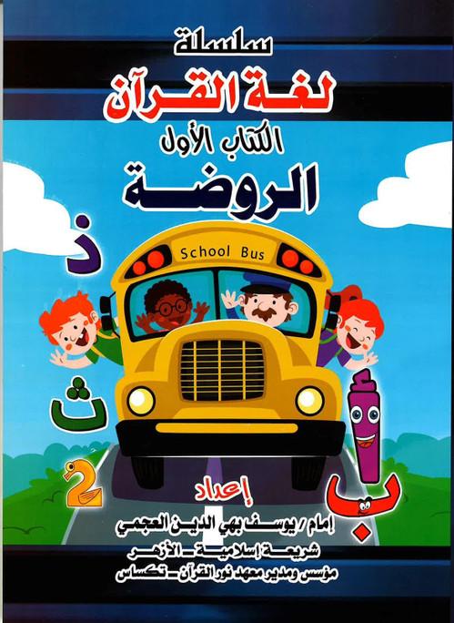 The Language of the Qur'an - Book 1 - Kindergarten Level - سلسلة لغة القرآن ـ الكتاب الاول الروضة