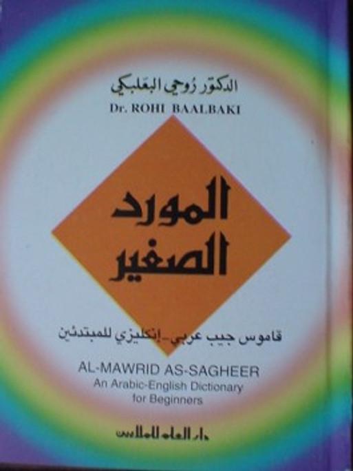 Al-Mawrid Al-Saghir Arabic-English