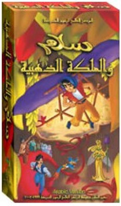 Salam and Golden Queen-Arabic [VHS]