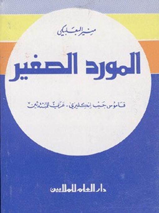 Al-Mawrid Al-Saghir English-Arabic