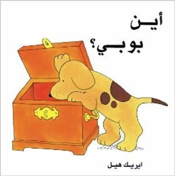 Wheres Spot - Arabic