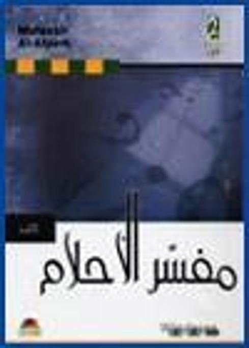 Mufassir Al-Ahlam: Dreams Explanation (Arabic) [PC]