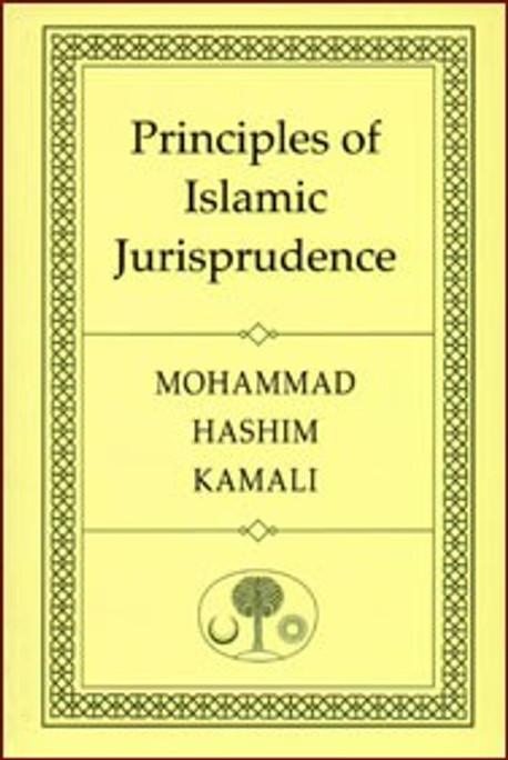Principles of Islamic Jurisprudence [PB]