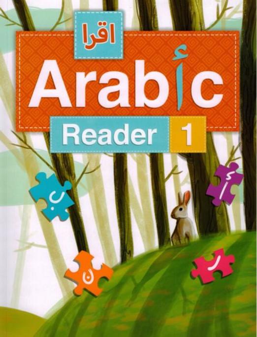 IQRA' Arabic Reader Textbook 1