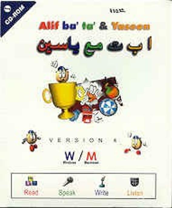 Alif-Ba-Ta with Yaseen