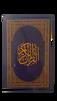 Al-Qur'an Al-Kareem (All-Arabic Soft Cover)